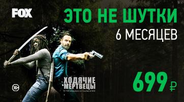 699 рублей за 6 месяцев!