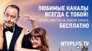 Онлайн ТВ два месяца бесплатно!