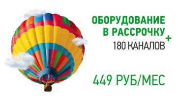 Оборудование в рассрочку! + 180 каналов всего за 449 руб./мес.