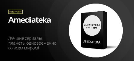 До 28 февраля подключайте AMEDIATEKA на специальных условиях